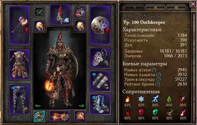 Oathkeeper2